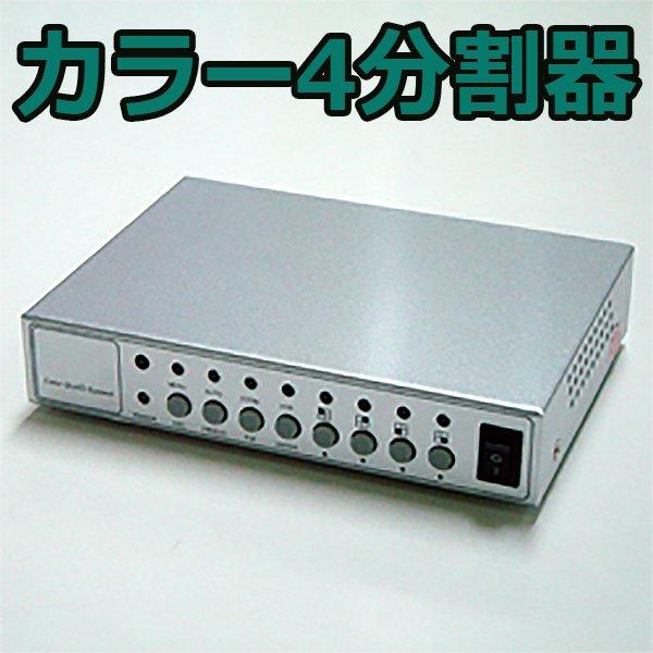 スイッチャー機能付きカラー画面4分割器 RYK-9017 リモコン付で操作も簡単!  (スイッチャー 4ch セパレータ)