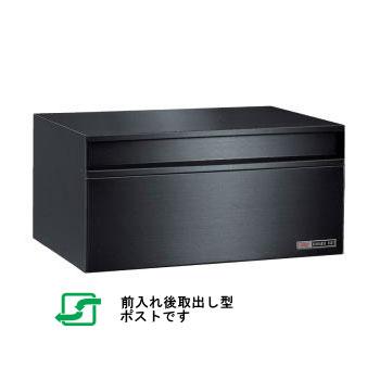ハッピー ファミールシリーズ 小型サイズ 郵便受け(メールボックス・ポスト) #602-SB スーパーブラック(602SB)