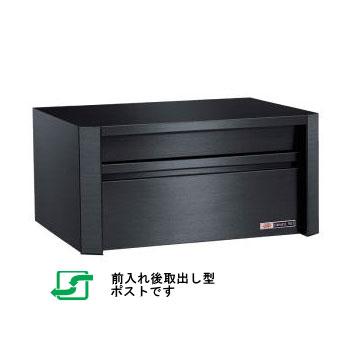 ハッピー ファミールシリーズ 小型サイズ 郵便受け(メールボックス・ポスト) #610-SB スーパーブラック(610SB)