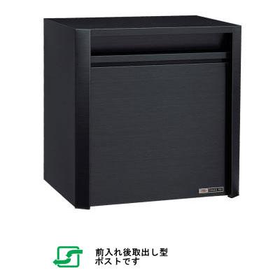 ハッピー ファミールシリーズ 大型サイズ 郵便受け(メールボックス・ポスト) #662-SBK スーパーブラックダイヤル錠、扉ストッパー付き(662SBK)