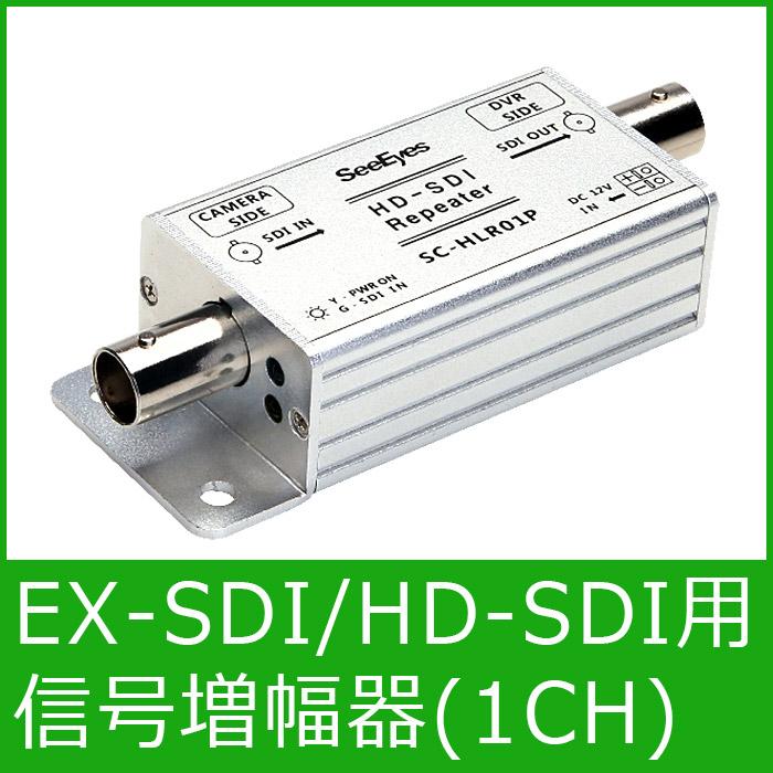 EX-SDI/HD-SDI/3G-SDI防犯カメラ用映像信号増幅器 【catFE-B025】 (BNC 延長 映像 sdi カメラ)