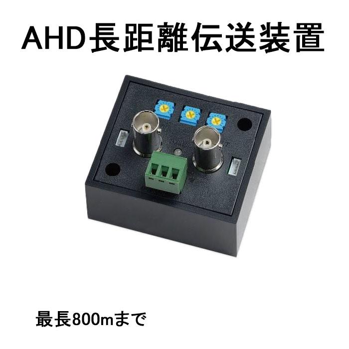 AHD長距離伝送装置 【catFE-B030】 AHDカメラ映像を最長800mまで配線可能 (AHDカメラ 最大 最長 延長)