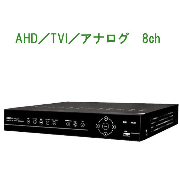 【AHD1080P対応】 4TB-HDD内蔵8CHデジタルレコーダー catFR-A308 AHD&TVI&アナログ PC、スマホ監視 (DVR 録画装置 レコーダ 防犯カメラ 監視カメラ)