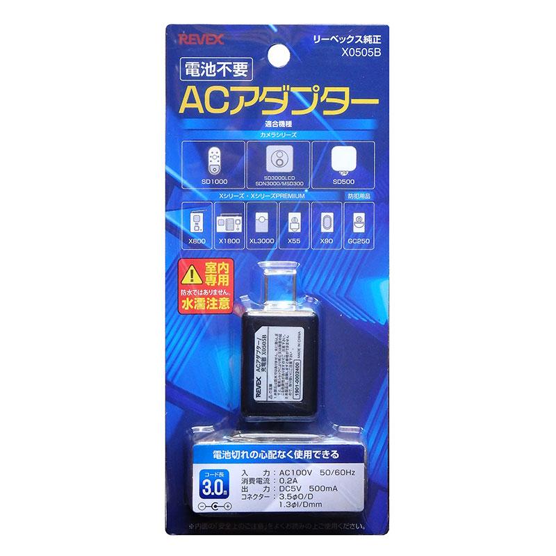 REVEX 特定小電力 ワイヤレスチャイム Xシリーズ 新商品 新型 ACアダプタ X0505B ケーブル3m仕様 受信チャイムX800 XL3000 X1800 X-0505b 市場 X55専用