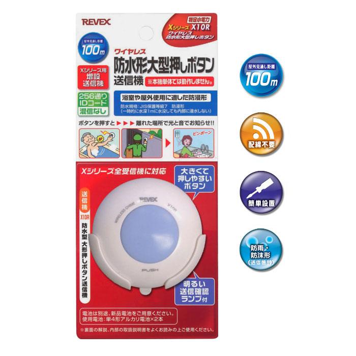 무선 방수 모양 버튼 전송기 X10R (버튼, 차 임, x-810r, x-10r, 손님, 욕실, 전화, 인터 폰)