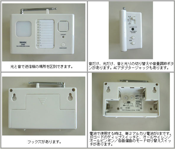 X 시리즈용 수신기 무선 10ch 받는 삐 X1800 (X-1800)