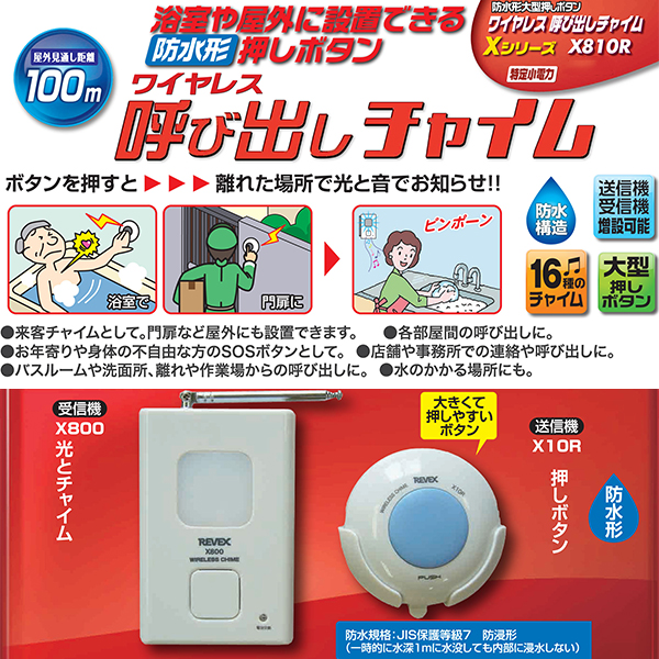 REVEX 特定小電力 ワイヤレスチャイム Xシリーズ ワイヤレス呼び出しチャイム 送信機 受信機セット X810R 防水押しボタン仕様 押釦 お風呂 オンラインショッピング メーカー再生品 チャイム インターホン 呼び出し 玄関 yc 来客 x-810r ドア