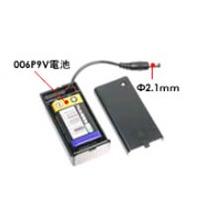 SVRシリーズ カメラ用オプション 006P9V電池BOX 新作からSALEアイテム等お得な商品満載 無料サンプルOK