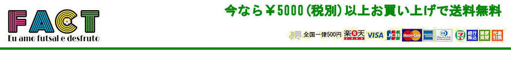 FACT:今なら北海道内全品送料無料!お買い上げ5000円以上で全国送料無料!