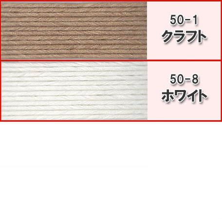 ☆手芸用紙バンド(クラフトバンド)・PPバンド>手芸用紙バンド(クラフトバンド)50m巻