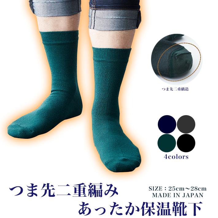 696553421ced44 靴下 暖かい メンズ 日本製 25〜28cm あったか あたたか あたたかい ソックス 冬 敬老の日
