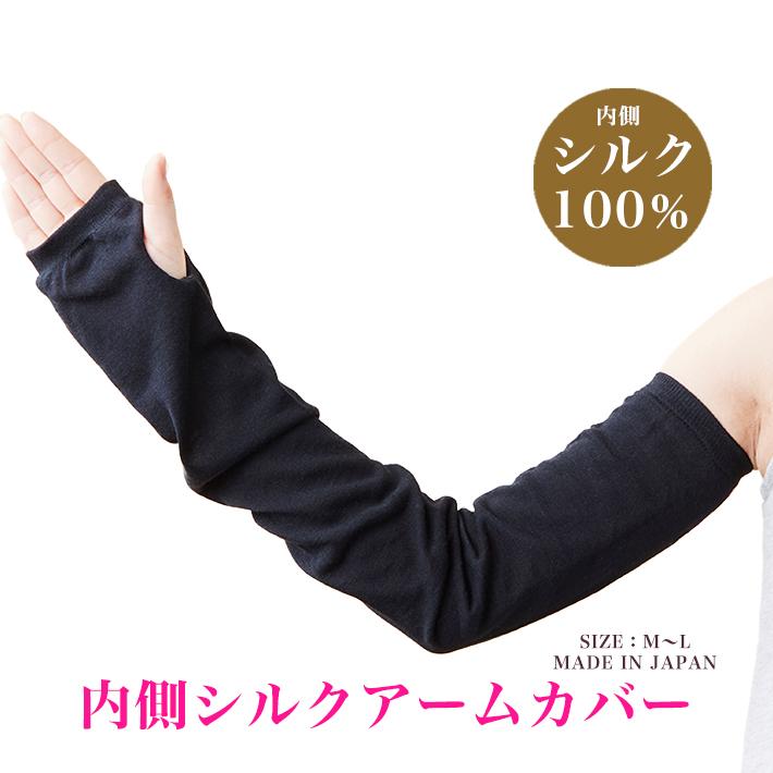 アームカバー レディース 日本製 M L FREE UVカット 紫外線防止 60cm 指穴あり シルク 絹 ラポスカ 日焼け防止 交換無料 補強 肌荒れ防止 引き出物 柔らかい 保湿効果 シルクアームカバー 肌ざわりがいい