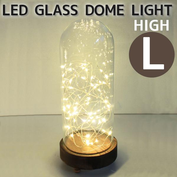 LEDライトオブジェ SPICE スパイス LEDガラスドームライト HIGH L JPDR2023