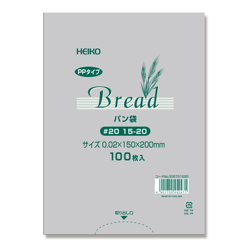 人気海外一番 手作りパンに パン用の袋です スーパーSALE10%OFF パン袋 ビニール袋 HEIKO #20 シモジマ PPパン袋 全国どこでも送料無料 15-20 100枚入り