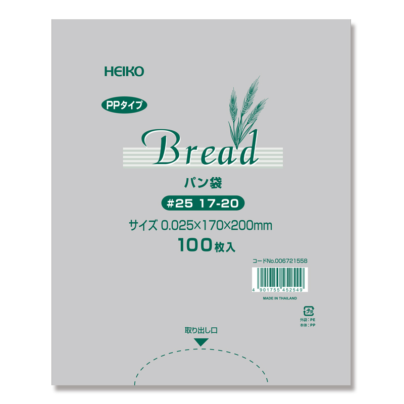 手作りパンに パン用の袋です スーパーSALE10%OFF パン袋 日時指定 ビニール袋 HEIKO 17-20 100枚入り お得クーポン発行中 PPパン袋 シモジマ #25