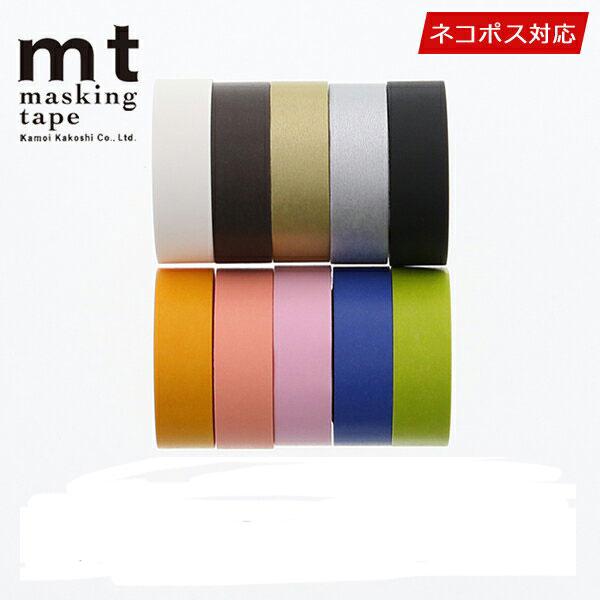 マスキングテープ マステ 10巻セット mt カモ井加工紙 カラフルセット(15mmx10m)ネコポス