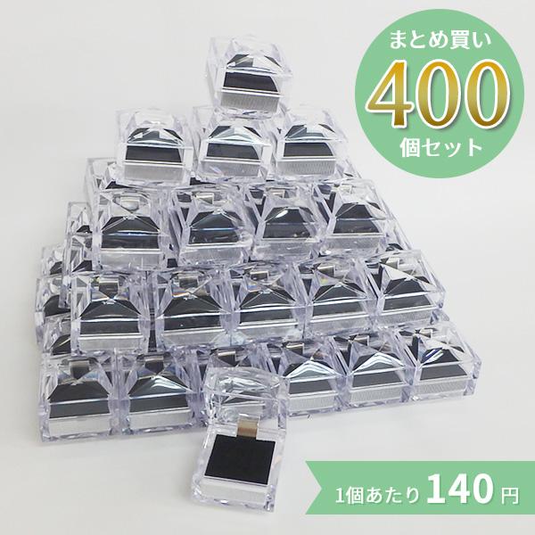 ジュエリーケース クリスタルケース 黒 351 400個(40個入×10ケース)