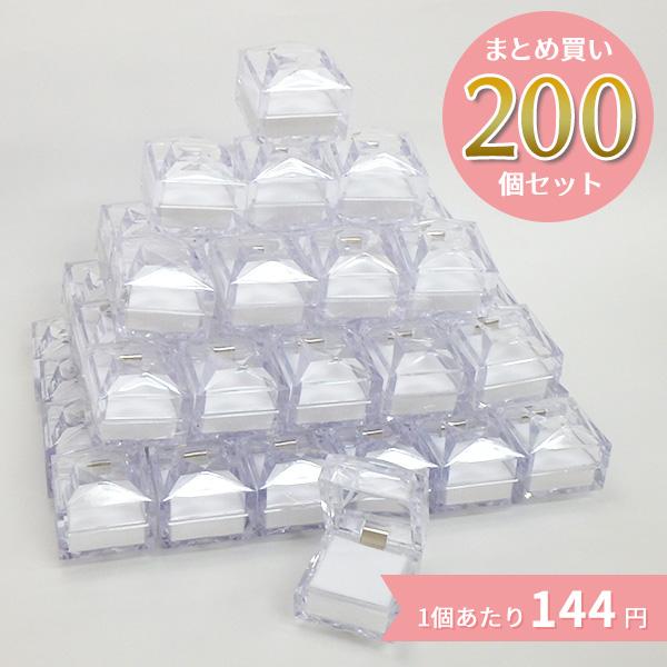 ジュエリーケース クリスタルケース 白 351 200個(40個入×5ケース)