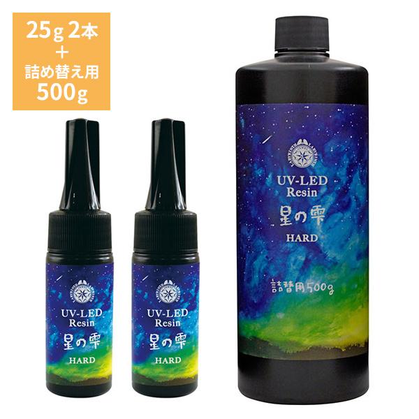 UV・LED対応レジン液 パジコ ジュエルラビリンス 星の雫 ハードタイプ 25g×2本+詰め替え用500g セット