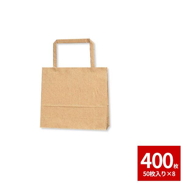 テイクアウト・お菓子・業務用にぴったりの持ち手付きクラフト袋大量に使う方へ。まとめ買いがお買い得です! 紙袋 手提げ HEIKO シモジマH25チャームバッグ 25CB18-2 平手 未晒無地 クラフト紙400枚セット 50枚×8 ラッピング