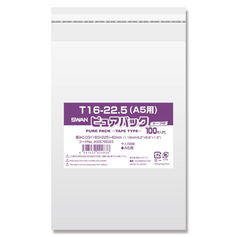 透明OPP袋A5サイズテープ付はギフトラッピングにも便利 スーパーSALE10%OFF OPP袋 ピュアパック T16-22.5 A5用 テープ付き 永遠の定番 梱包袋 100枚 透明袋 ハンドメイド ラッピング 直輸入品激安