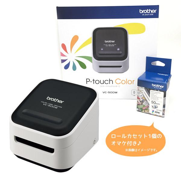 ラベルライター ブラザーピータッチカラー P-touch Color幅50mmテープ対応 本体VC-500W