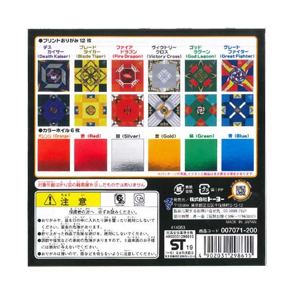 折り紙 トーヨー おりがみコマ 15×15cm 20枚入 007071