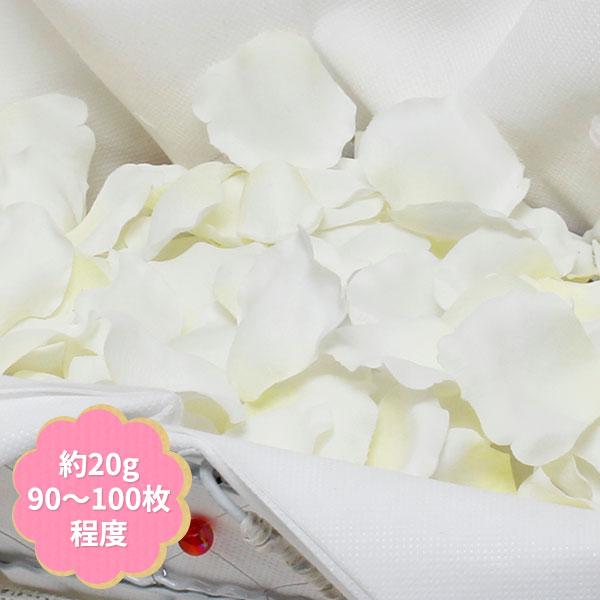 フラワーシャワー フラワーペタル 造花アートフラワー 花びら FLE-0713 ホワイト 【2袋までネコポス対応】