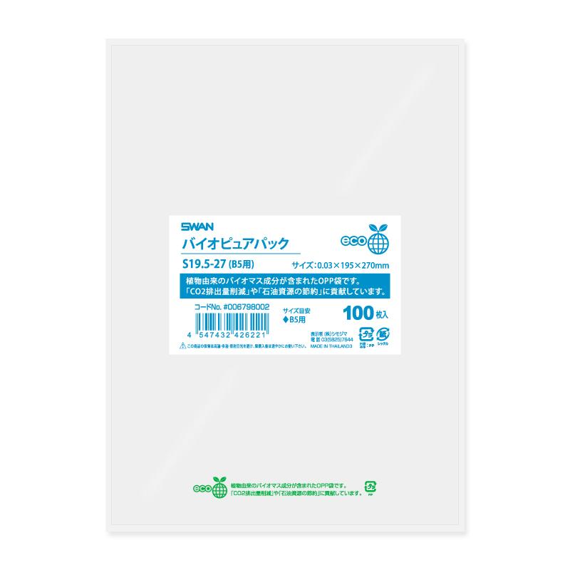 植物由来のバイオマス成分が含まれたOPP袋です スーパーSALE10%OFF オンラインショップ OPP袋 SWAN バイオピュアパック S19.5-27 B5用 梱包袋 ラッピング 透明袋 テープなし 100枚 商舗 ハンドメイド