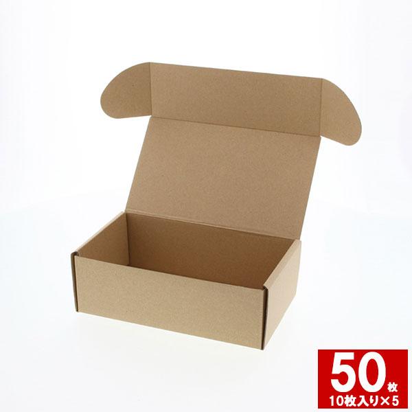 大量に使う方へ。まとめ買いがお買い得です! 箱 10枚×5セット HEIKOシモジマ ナチュラルボックス 1B Z-11 ギフトボックス ラッピング箱 収納 梱包資材 段ボール小型 ダンボール フリマ ハンドメイド