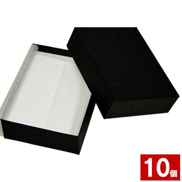 直営限定アウトレット 大量に使う方へ まとめ買いがお買い得です ジュエリーケース アクセサリーケース フリータイプ B88 黒 紙製 10個セット 大特価!! 1B