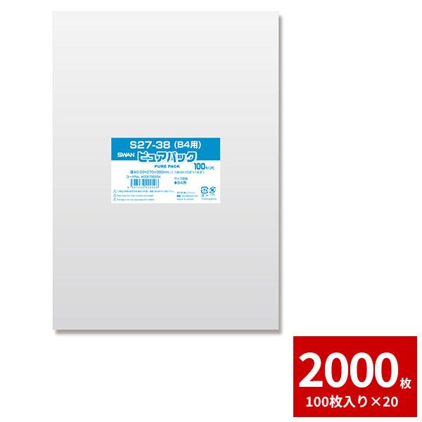 OPP袋 テープなし B4サイズ SWAN ピュアパック シモジマ S27-38 2000枚セット 100枚×20