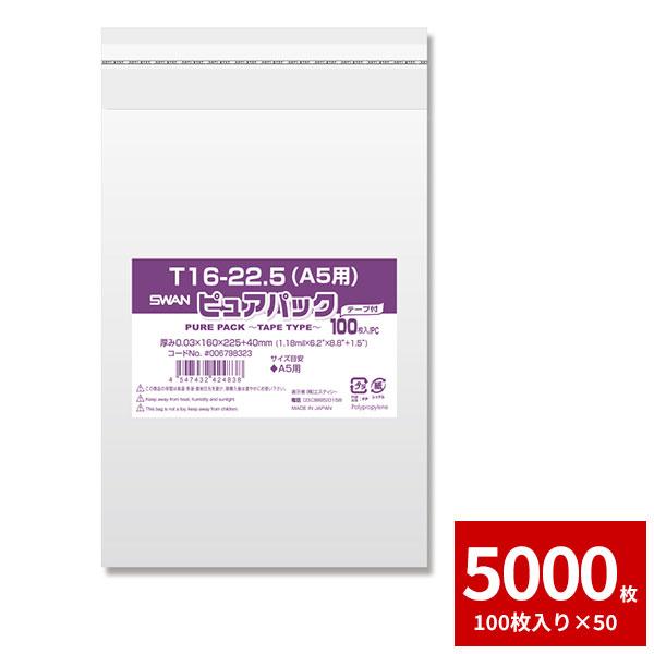 OPP袋A5サイズテープ付きを大量に使う方へ まとめ買いセットがお買い得です OPP袋 テープ付き 高級 A5サイズ SWAN 5000枚セット デポー 100枚×50 シモジマ T16-22.5 ピュアパック