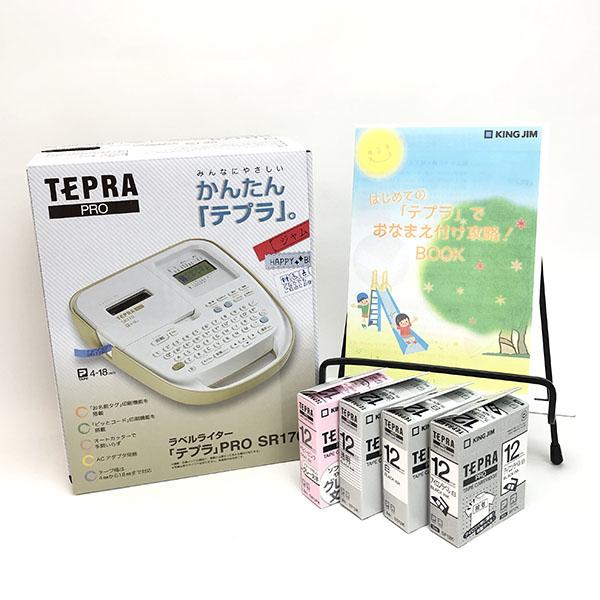 ラッピング倶楽部オリジナル テプラ SR170 スターターセット