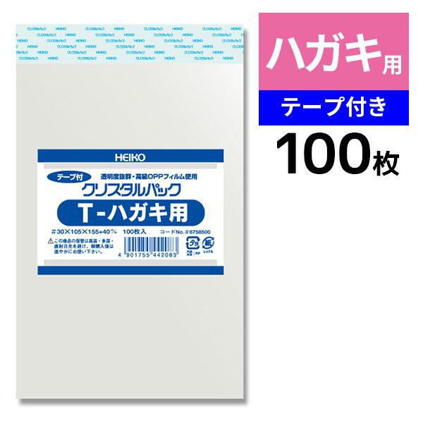 便利なテープ付きの透明OPP袋 スーパーSALE10%OFF OPP袋 クリスタルパック HEIKO シモジマ T-ハガキ用 ラッピング 正規店 テープ付き 透明袋 無料 梱包袋 ハンドメイド 100枚