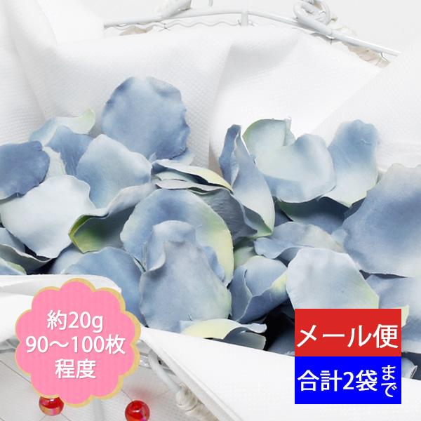 フラワーシャワーに 造花の花びらです ペタル合計2袋までネコポス対応 フラワーシャワー フラワーペタル 造花アートフラワー 花びら FLE-7013 格安SALEスタート 売買 結婚式 演出 造花 ウェディング ブルー