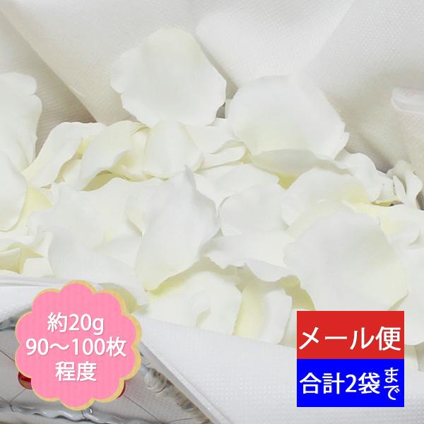 フラワーシャワーに 造花の花びらです ペタル合計2袋までネコポス対応 フラワーシャワー フラワーペタル 造花アートフラワー 花びら FLE-7013 卓抜 ホワイト 演出 ウェディング 一部予約 造花 結婚式