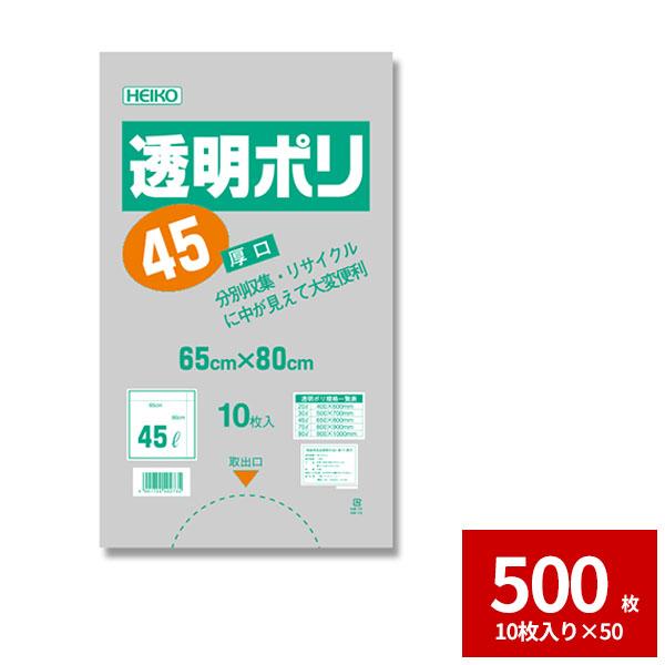 まとめ買いセットがお買い得です! HEIKO ゴミ袋 透明ポリ 45L 厚口 500枚セット 10枚×50束