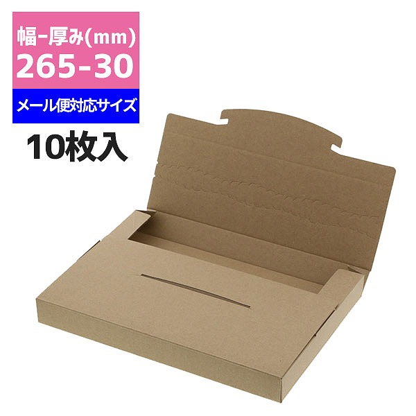 ゆうパケット 売買 クリックポストに最適 薄型ダンボールでメール便サイズ対応可能なボックス クーポン配布中 発送用ボックス 厚み30mm HEIKOラクポスBOX 265-30 クラフト 10枚入メール便対応 ダンボール フリマ 与え 梱包資材 箱 宅配箱 ネコポス 薄型 パッケージ 小型
