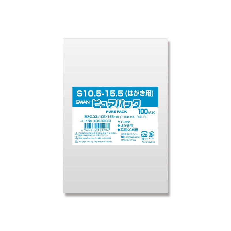 OPP袋 テープなし ハガキ用 ピュアパック 購買 シモジマ 透明袋 安い 梱包袋 100枚 スーパーSALE10%OFF ハンドメイド はがき用 アウトレット ラッピング S10.5-15.5