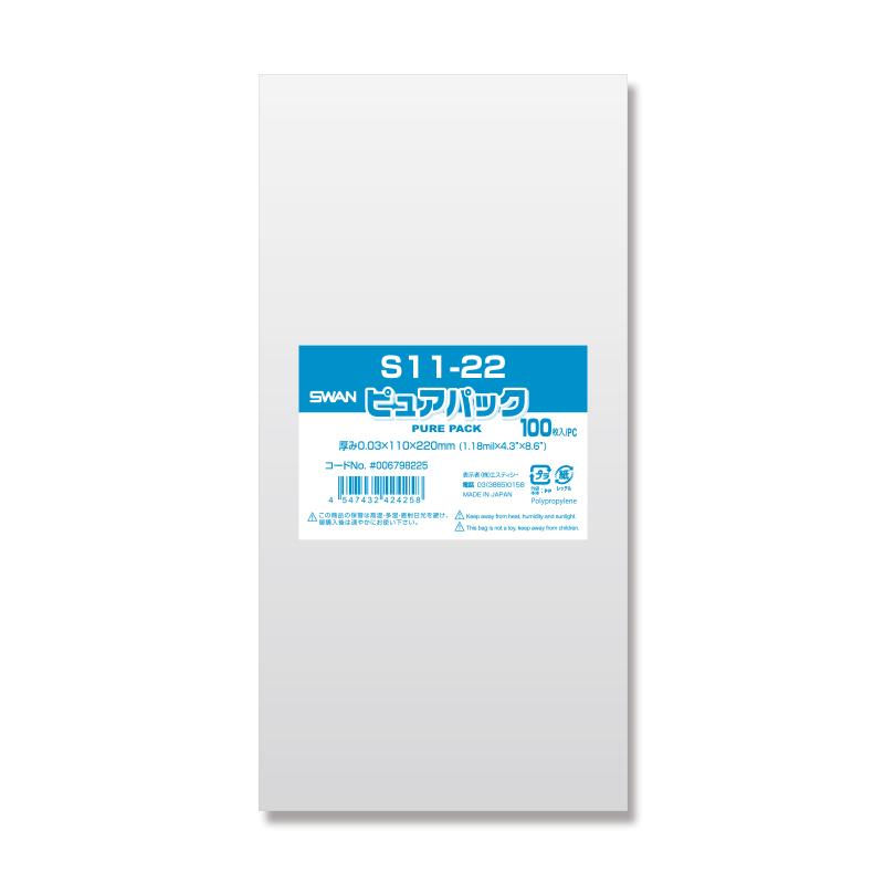 OPP袋 テープなし SWAN ピュアパック シモジマ 透明袋 安い S11-22 激安特価品 ハンドメイド ラッピング スーパーSALE10%OFF お得セット 100枚 梱包袋