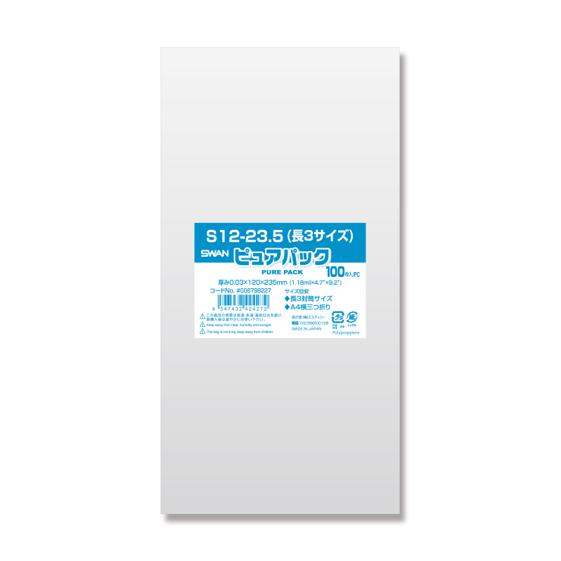 2020モデル OPP袋 テープなし 長3 SWAN ピュアパック シモジマ 期間限定特別価格 透明袋 安い 梱包袋 ハンドメイド ラッピング 長3サイズ 100枚 スーパーSALE10%OFF S12-23.5