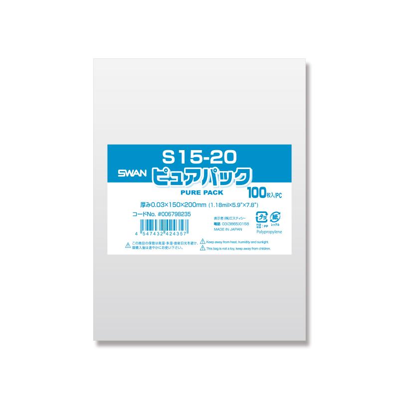 OPP袋 テープなし SWAN ピュアパック シモジマ 買取 透明袋 新作製品 世界最高品質人気 安い 100枚 梱包袋 ハンドメイド スーパーSALE10%OFF S15-20 ラッピング
