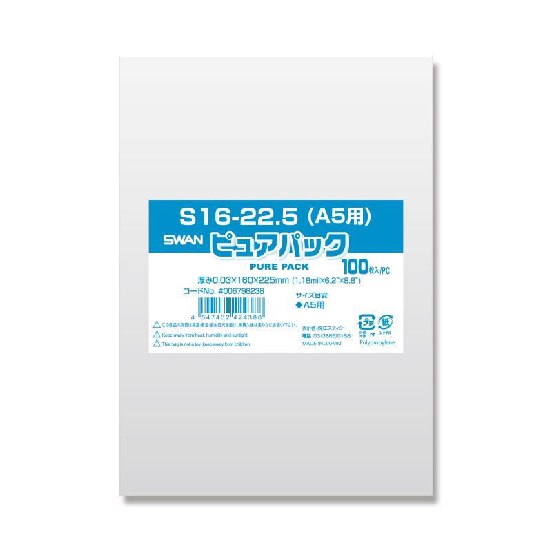 透明OPP袋A5サイズテープなしはギフトラッピングにも便利 スーパーSALE10%OFF 新品 送料無料 OPP袋 ピュアパック S16-22.5 A5用 梱包袋 透明袋 ラッピング 直営ストア 100枚 ハンドメイド テープなし