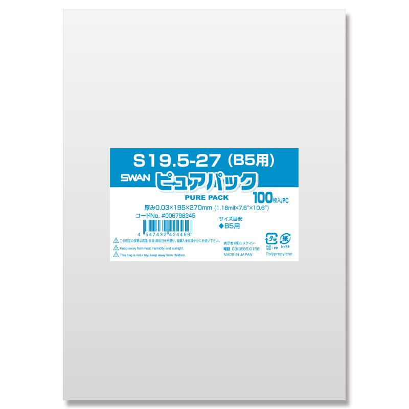 透明OPP袋B5サイズテープなしはギフトラッピングにも便利 スーパーSALE10%OFF OPP袋 海外並行輸入正規品 ピュアパック S19.5-27 B5用 新作からSALEアイテム等お得な商品満載 ハンドメイド ラッピング テープなし 梱包袋 100枚 透明袋