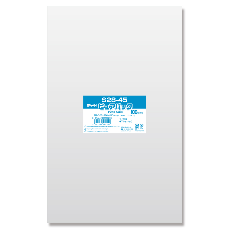 OPP袋 テープなし 大きめ SWAN ピュアパック シモジマ 透明袋 OPP袋 ピュアパック S28-45 (テープなし) 100枚 透明袋 梱包袋 ラッピング ハンドメイド