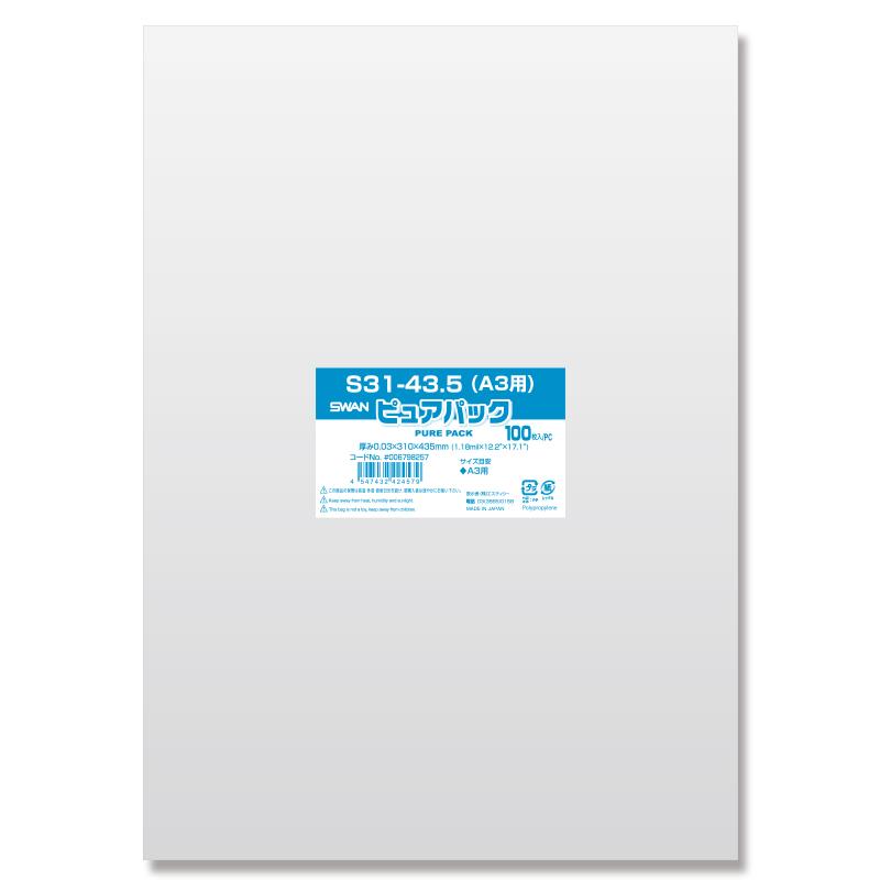 透明OPP袋A3サイズテープなしはギフトラッピングにも便利! OPP袋 ピュアパック S31-43.5(A3用) (テープなし) 100枚 透明袋 梱包袋 ラッピング ハンドメイド