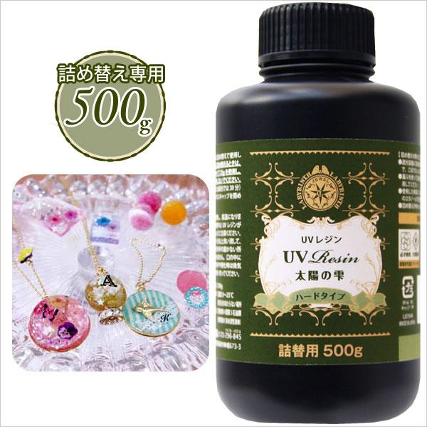 パジコ ジュエルラビリンス UVレジン液 「太陽の雫」ハードタイプ 詰め替え用 500g (UVレジンクラフト)