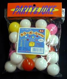 手芸クラフトのラッピング倶楽部 販売 パーティーグッズ お歳暮 抽選やゲームに カラーボールミニ 30個入り