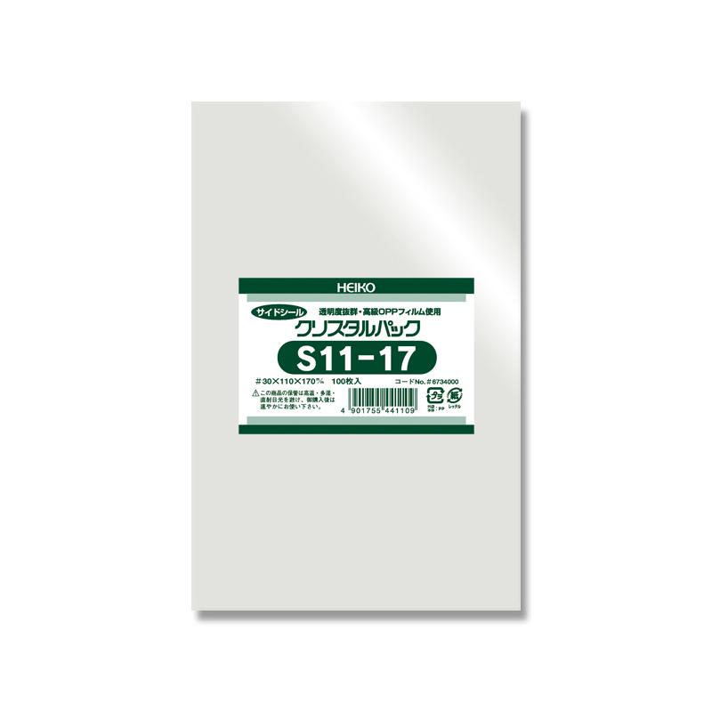 OPP袋 透明袋 テープなし HEIKO 爆売り ラッピング クリアパック スーパーSALE10%OFF 評価 S11-17 ハンドメイド 100枚 クリスタルパック シモジマ 梱包袋
